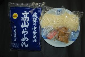 中華そば商品イメージ